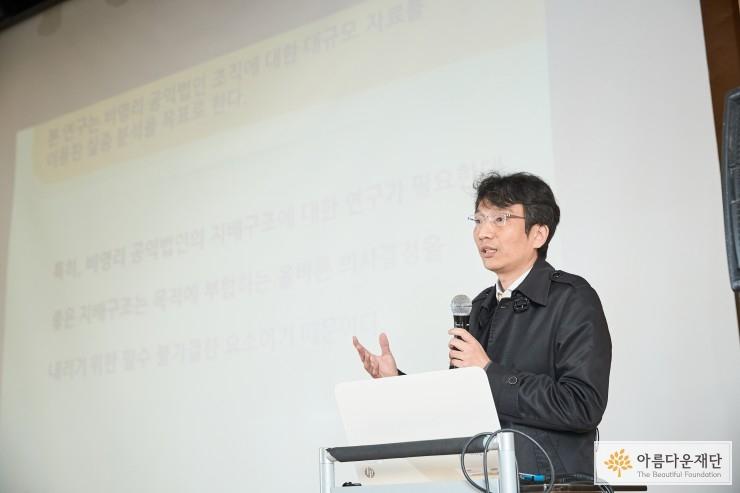 비영리공익법인 운영 실태와 지배구조-한양대학교 경영대학 이창민 교수