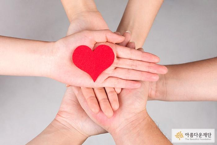 기부자와 수혜자가 함게 행복한 기부문화