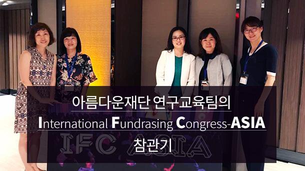 """아름다운재단 연구교육팀의 """"International Fundrasing Congress-ASIA"""" 참관기"""
