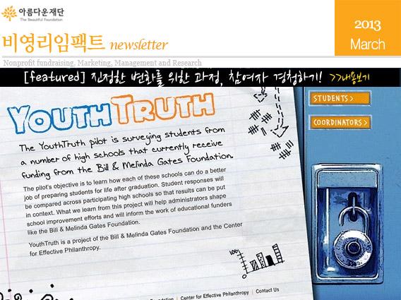 newsletter_201303