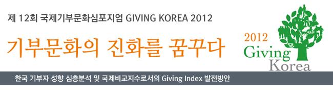 제 12회 국제기부문화심포지엄 GIVING KOREA 2012  기부문화의 진화를 꿈꾸다 한국 기부자 성향의 심층분석 및 국제 비교 지수로서의 Giving Index 발전방안