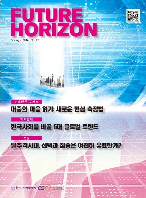 퓨쳐 호라이즌(FUTURE HORIZON) 29호