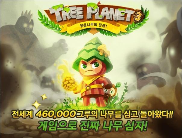 (출처 https://play.google.com/store/apps/details?id=com.treeplanet.treeplanet3)