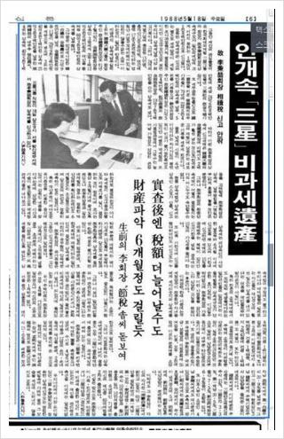 <경향신문 1988년 5월 18일자> 안개속 삼성 비과세 유산