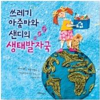 <쓰레기 아줌마와 샌디의 생태발자국>동화. 지은이:페미다 핸디
