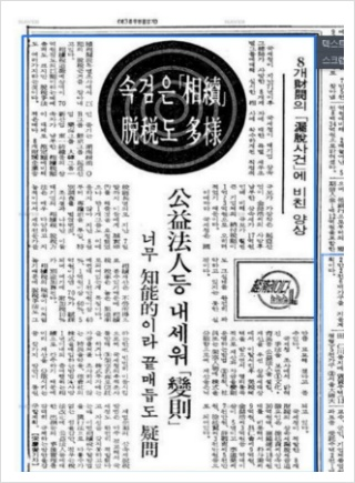 <경향신문 1974년 10월 29일자>