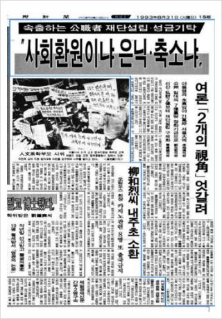 1993년 8월 31일 경향신문