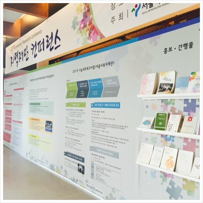 2015 지역재단 컨퍼런스