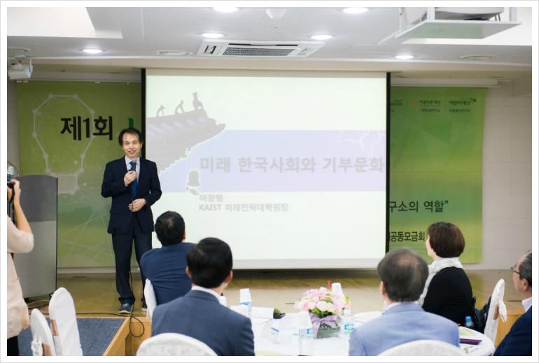 미래 한국사회와 기부문화