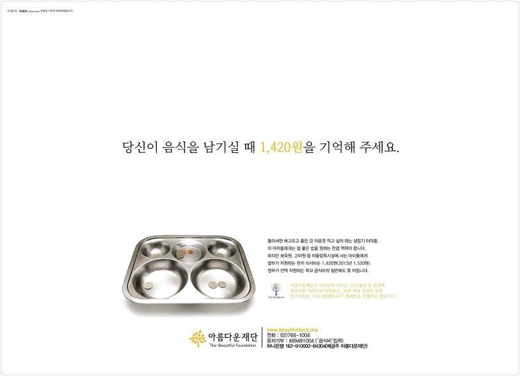 '나는 아이들의 불평등한 식탁에 반대합니다' 캠페인에 쓰인 트레이 매트