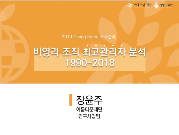 비영리 조직 최고관리자 분석 1990-2018