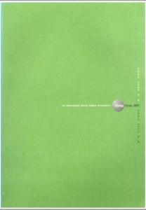 기빙코리아2001