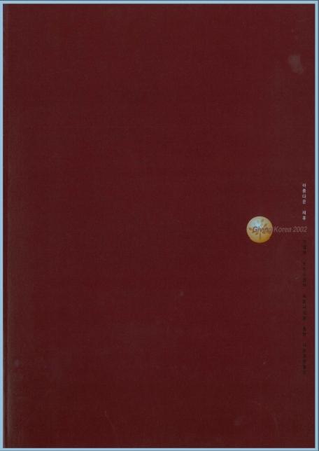 기빙코리아2002 다운받기