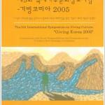 2005 기빙코리아 다운로드