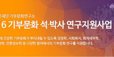 2016기부문화석박사연구지원사업_상반기선정결과