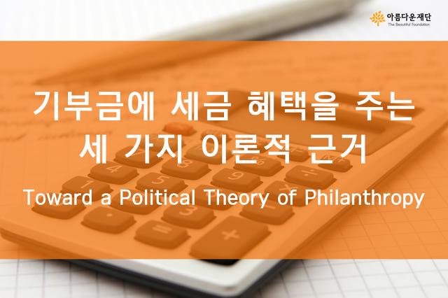 기부금에 세금 혜택을 주는 세 가지 이론적 근거