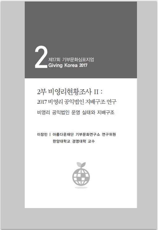 기빙코리아20172부비영리현황조사II