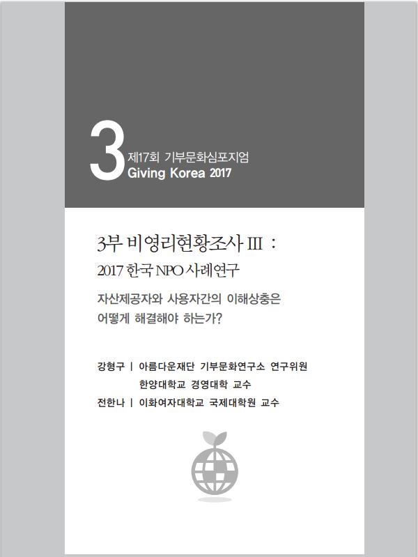 2017 한국 NPO 사례연구