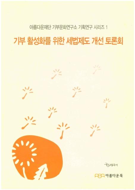 기획연구1_기부활성화를위한세법제도개선토론회