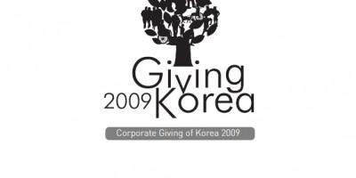 2009기빙코리아영문