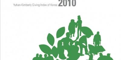 2010기빙코리아영문