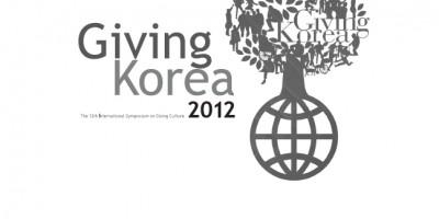 2012기빙코리아영문