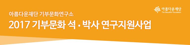 기부문화석박사지원사업_2017