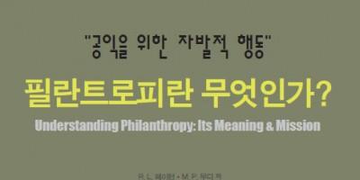 필란트로피란 무엇인가 책 표지 이미지(출처:아르케 홈페이지)