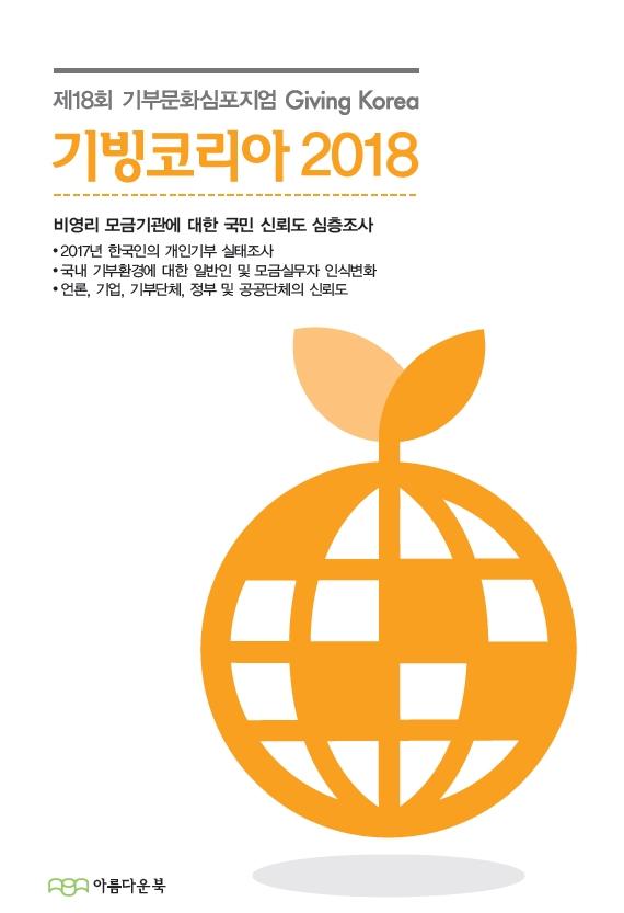 기빙코리아2018_보고서표지