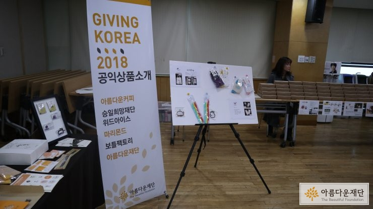 기빙코리아 2018 : 공익상품 경품 이벤트