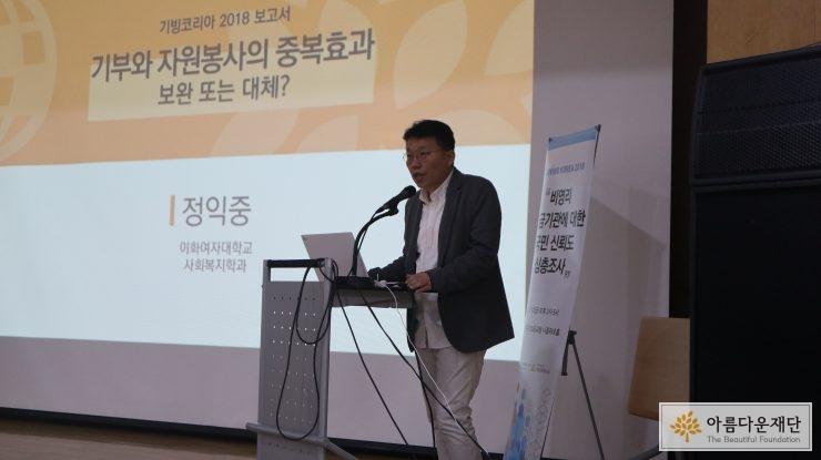 기빙코리아 2018 : 정익중 이화여자대학교 사회복지학과 교수