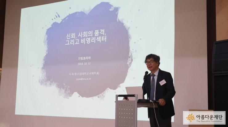기빙코리아 2018 : 이재열 서울대학교 사회학과 교수
