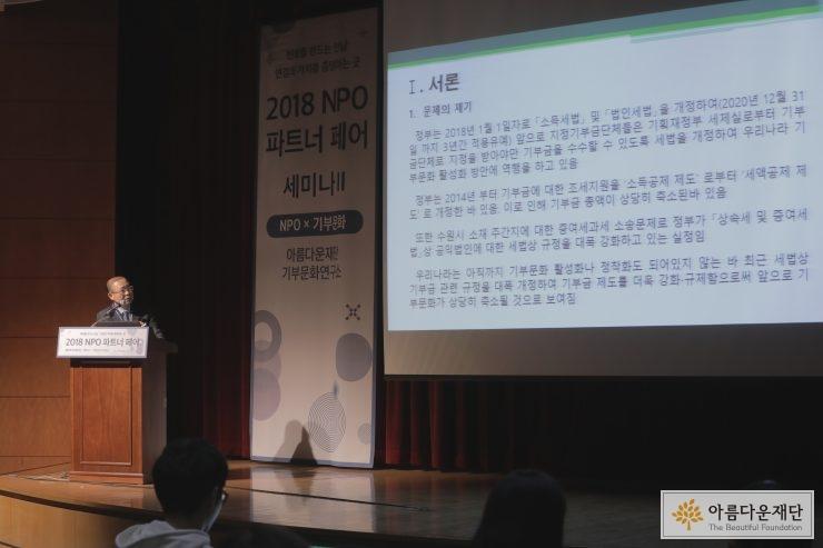 NPO 파트너 페어 X 아름다운재단 기부문화연구소 세미나 :서희열강남대학교 세무학과교수