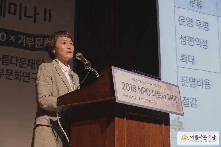 NPO 파트너 페어 X 아름다운재단 기부문화연구소 세미나 :신은정 (주)Corporate L 대표