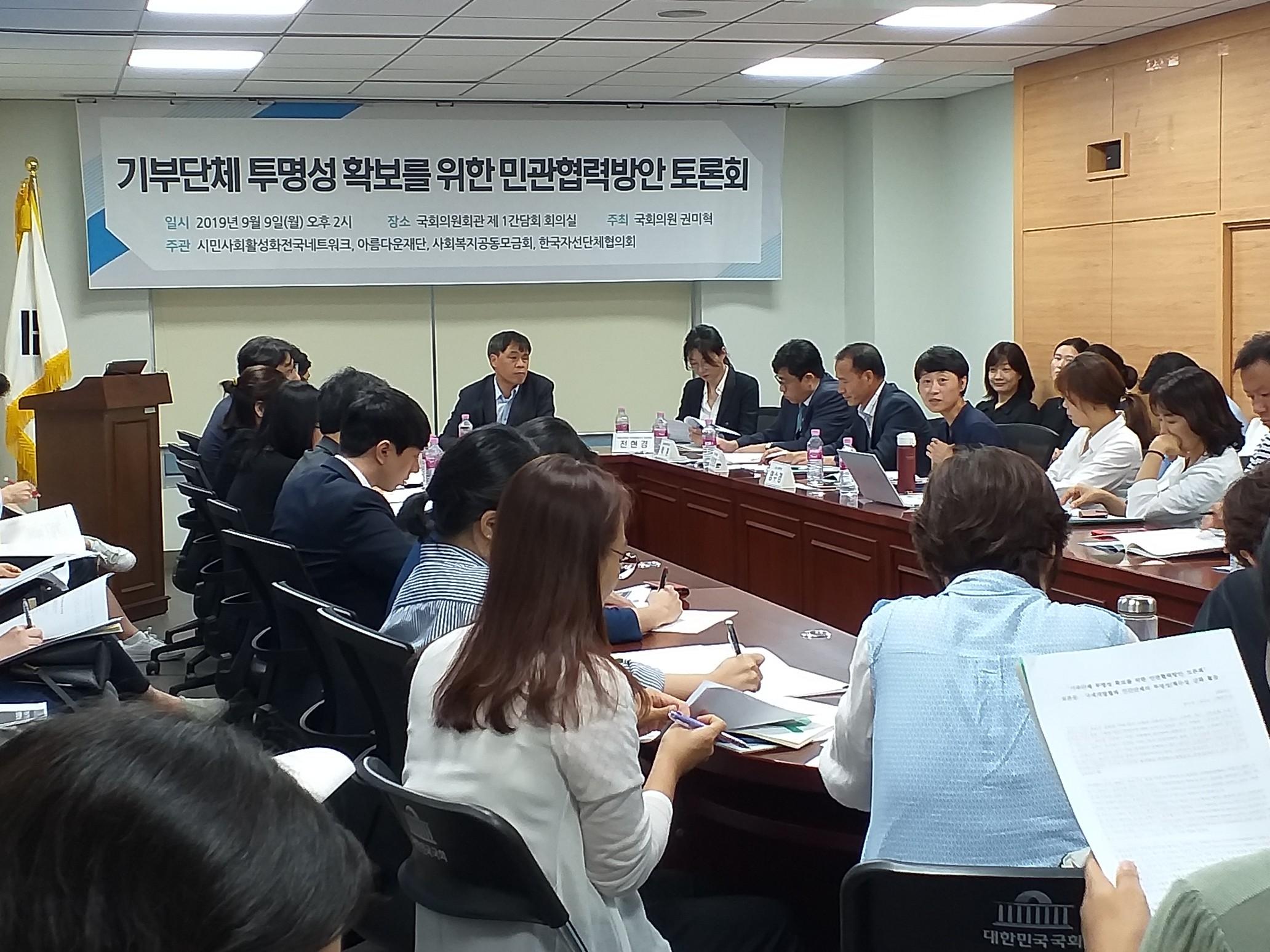 기부단체 투명성 확보를 위한 민관협력방안 토론회 모습