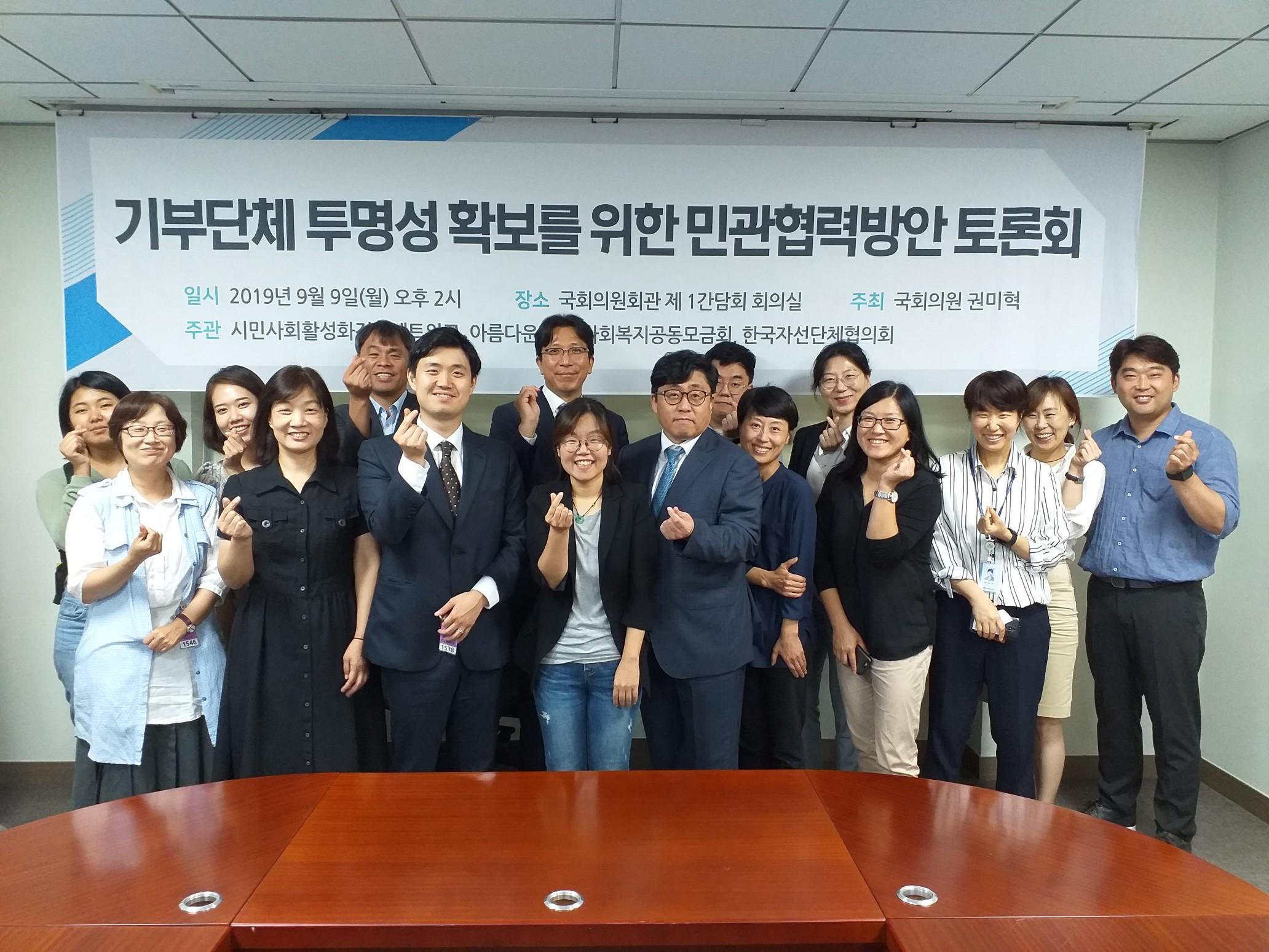 기부단체 투명성 확보를 위한 민관협력방안 토론회를 마치며 단체 사진