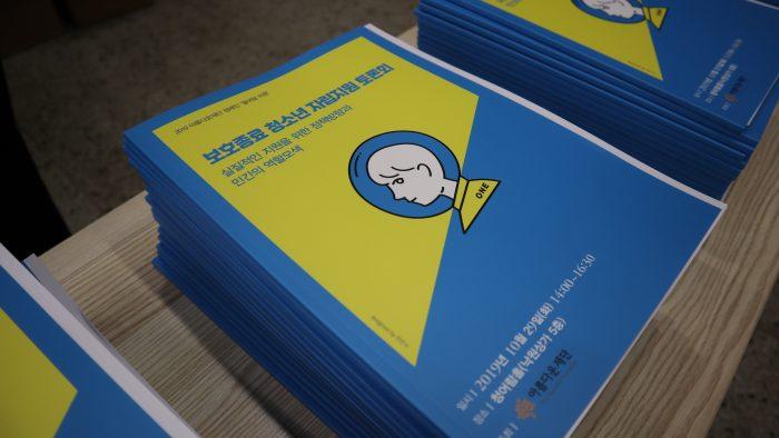 <보호종료 청소년 자립지원 토론회> 자료집이 쌓여있는 모습