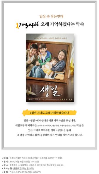 문화나눔 행사 예시_영화 <생일> 함께 보기 포스터