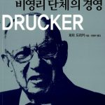 피터 드러커-비영리단체의 경영