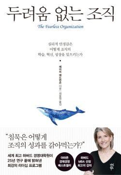 책 <두려움 없는 조직> 표지 [출처: 교보문고]