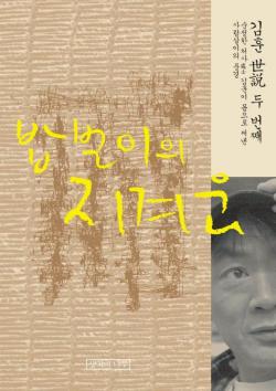 책 <밥벌이의 지겨움> 표지 [출처: 교보문고]