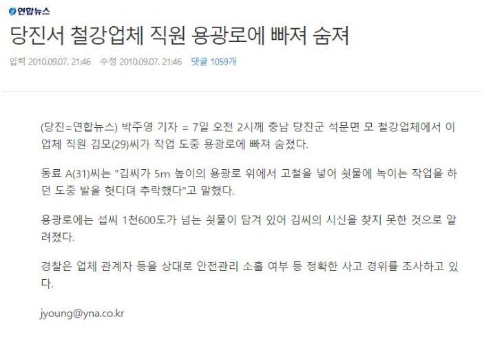 연합뉴스기사 당진서 철강업체 직원 용광로에 빠져 숨져