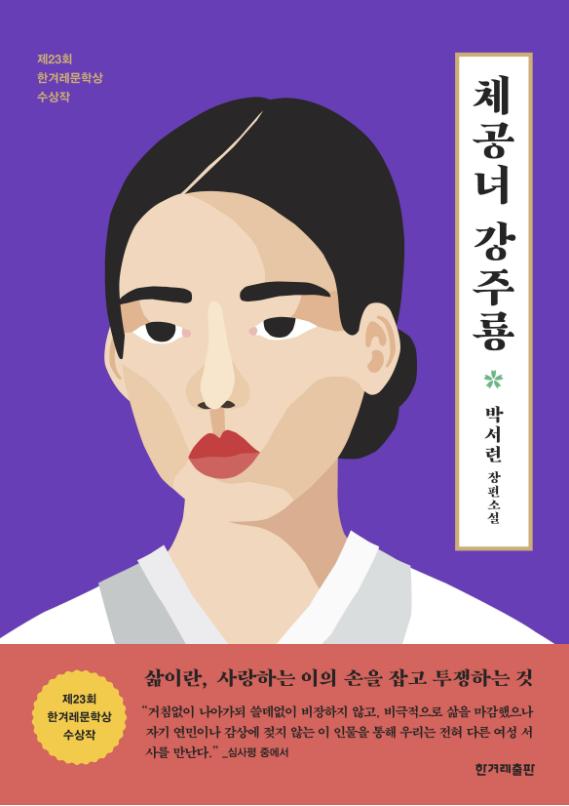 <체공녀 강주룡> 표지 (출처 : 한겨레출판)
