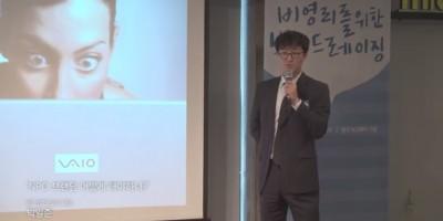 [브랜드레이징 강연 동영상]NPO브랜딩 어떻게 해야하나_박일준