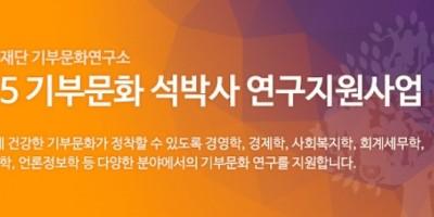 2015년 기부문화 석박사 연구지원사업 하반기 선정 결과