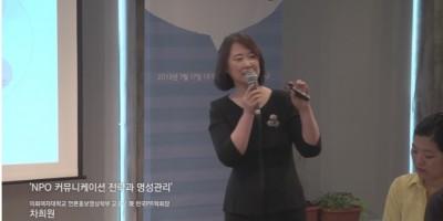 [브랜드레이징 강연 동영상]NPO 커뮤니케이션 전략과 명성관리_차희원