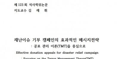 [논문]재난이슈 기부 캠페인의 효과적인 메시지 전략 : 공포 관리 이론(TMT)을 중심으로