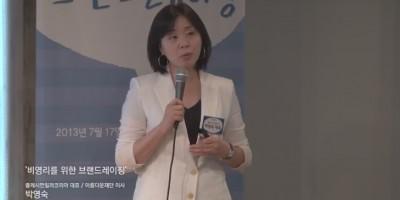 [브랜드레이징 강연 동영상]비영리를 위한 브랜드레이징_박영숙