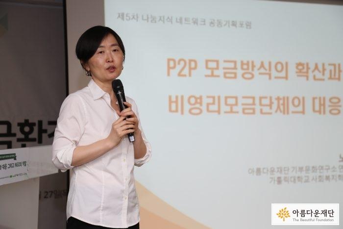 P2P 모금방식의 확산과 모금단체의 대응 -가톨릭대학교 사회복지학과 노연희 교수