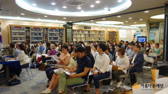 비영리 모금 원격 화상 강의 '세번째 저자와의 만남' 행사